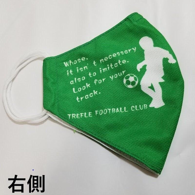 オリジナルマスク 昇華プリント トレーフルFC JY【グリーン】のイメージその2