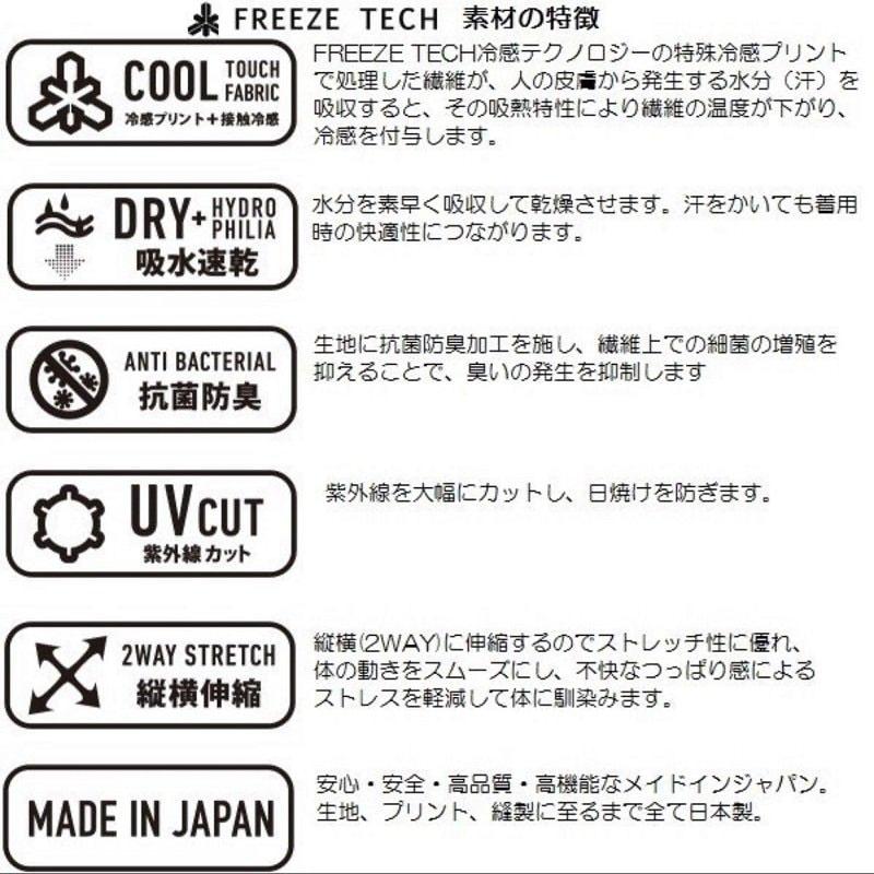 氷撃 FREEZE TECH ショートネックゲイター/WHTのイメージその5