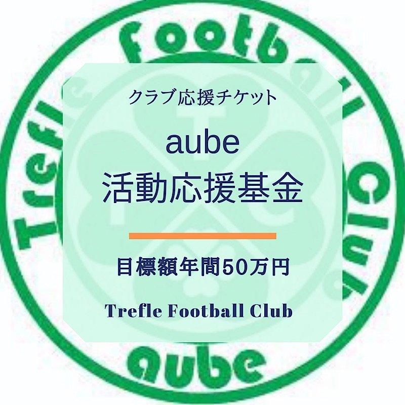 aube 応援基金チケットのイメージその1