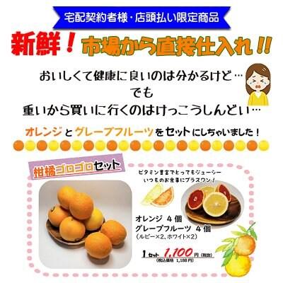 新鮮!市場から直接仕入れ!柑橘ゴロゴロセット(オレンジ4個+グレープフルーツ4個)