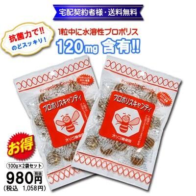 プロポリスキャンディ100g×2袋セット