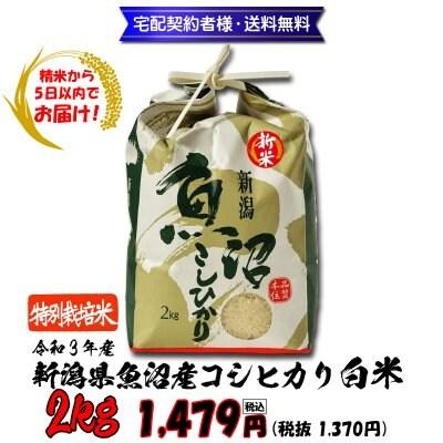 【精米から5日以内でお届け!】新米!令和3年産 新潟県魚沼産 特別栽培米...