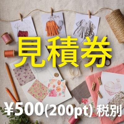【高ポイント】布製品リメイク・オーダーメイド見積券