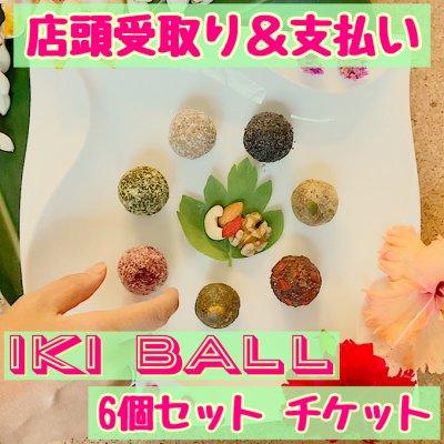 【現地払い専用】IKI BALL(6個セット)チケット