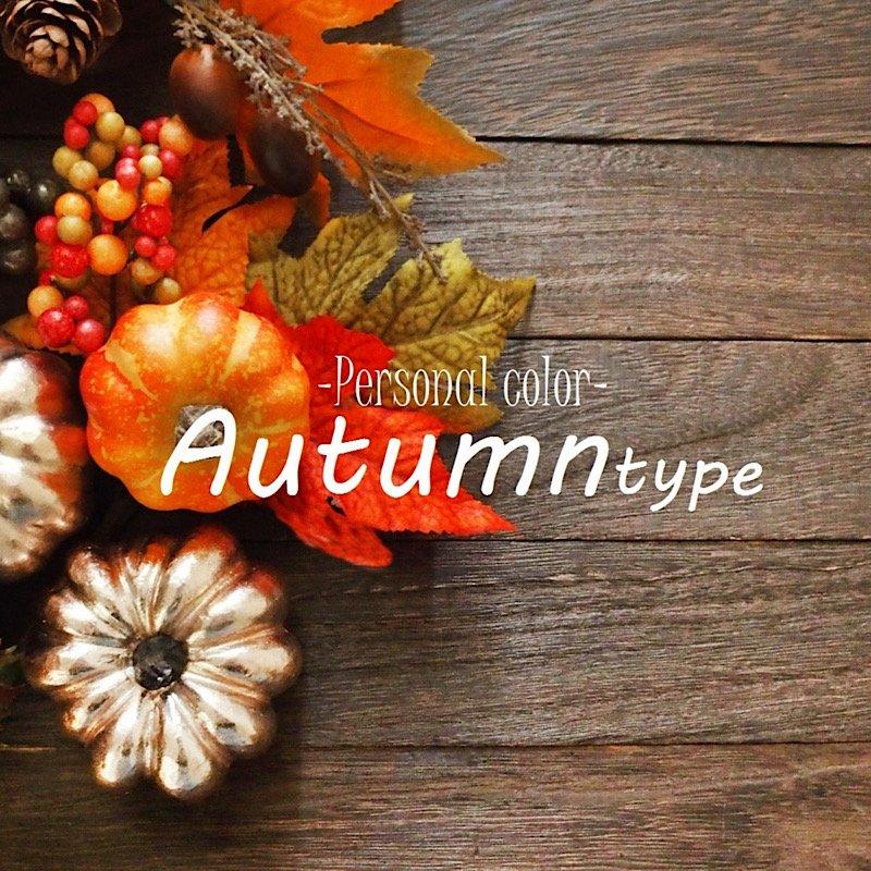 【実質無料】Autumnタイプさん向け アフターフォローチケットのイメージその1