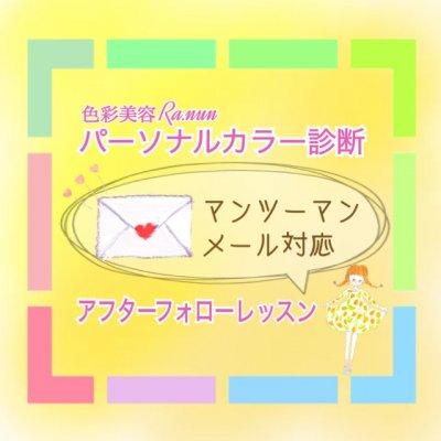 【マンツーマン対応】パーソナルカラーアフターフォローチケット