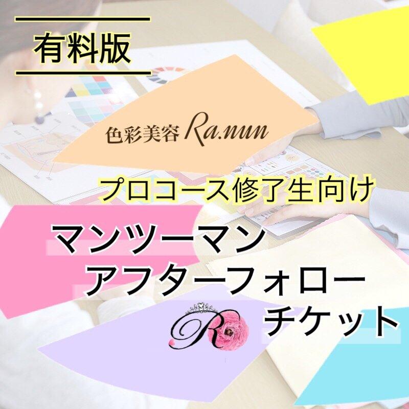 【有料版】色彩美容Ra.nunプロコース修了生限定 マンツーマンアフターフォローのイメージその1