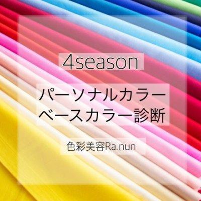 【現地払い専用】パーソナルカラー・ベースカラー診断