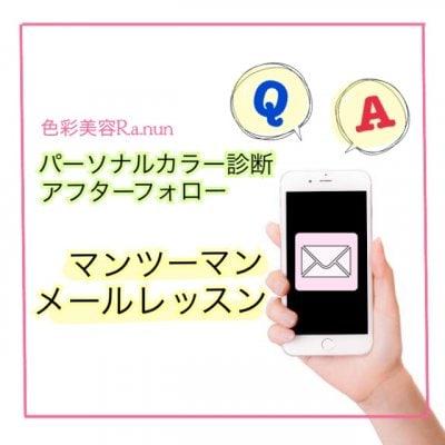 【マンツーマン対応】パーソナルカラーアフターフォローメールレッスン