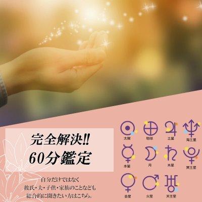 【60分】完全解決!未来を予言する占い鑑定!