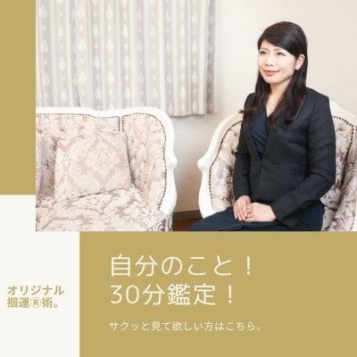 【30分】未来を予言する占い鑑定!