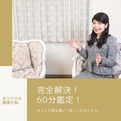【60分】未来を予言する占い鑑定!