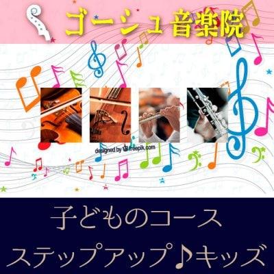 子どものコース ステップアップ・キッズコース (3回/月 40分/回)