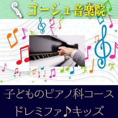 子どものピアノ科コース ドレミファ♪キッズコース (3〜4回/月 25分/回)
