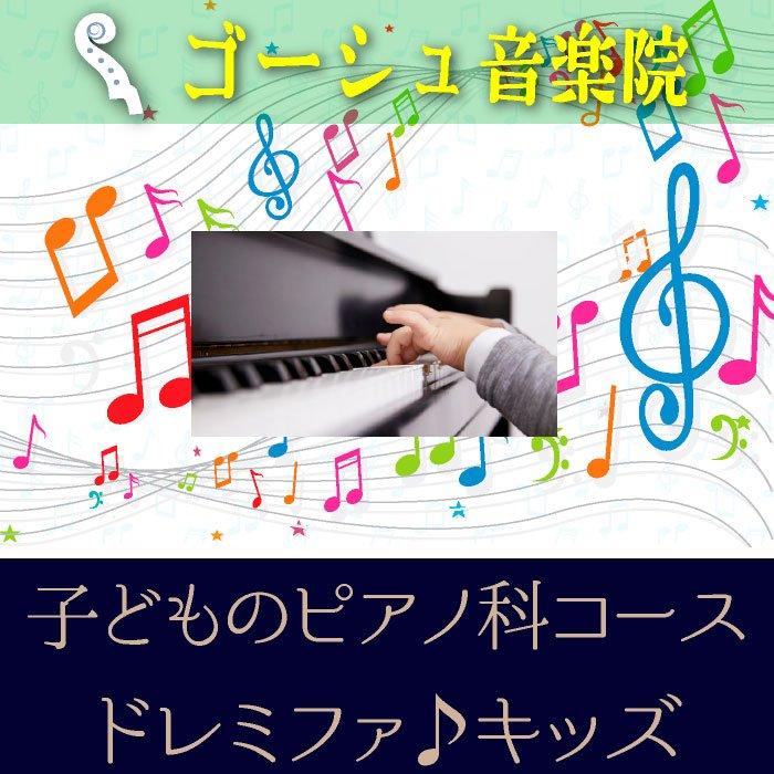 子どものピアノ科コース ドレミファ♪キッズコース (3〜4回/月 25分/回)のイメージその1