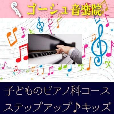 子どものピアノ科コース ステップアップ・キッズコース (3〜4回/月 40分/回)