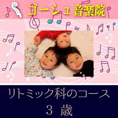 幼児のためのリトミック科コース 3歳コース (3回/月 40分/回)