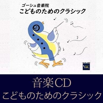CDアルバム 「ゴーシュ音楽院 こどものためのクラシック」