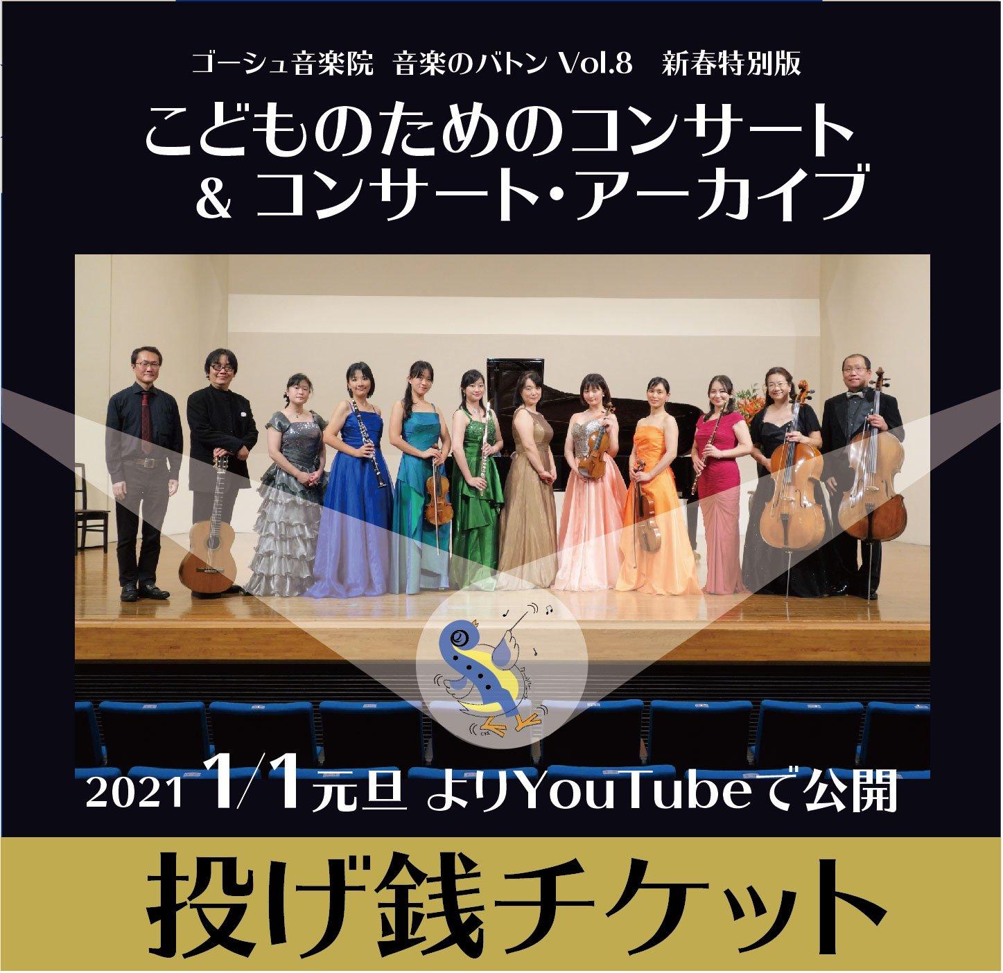 こどものためのクラシック & コンサート・アーカイブ 投げ銭チケット 1口1000円 2021年1月1日(金)公開のイメージその1