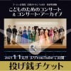 こどものためのクラシック & コンサート・アーカイブ 投げ銭チケット 1口1000円 2021年1月1日(金)公開