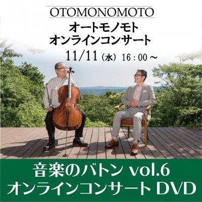 音楽のバトン【オートモノモト・チェロ&ピアノ】オンラインコンサートD...