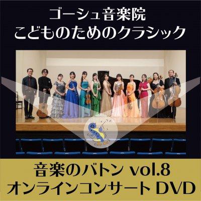 音楽のバトン【こどものためのクラシック CDそのまんまコンサート】 D...