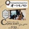 オートモノモト コンサート・フォー・ユー  7/22(木・祝)