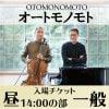 オートモノモト コンサート 10/6(水)【昼の部】14:00〜 一般