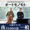 オートモノモト コンサート 10/6(水)【夜の部】19:00〜 一般