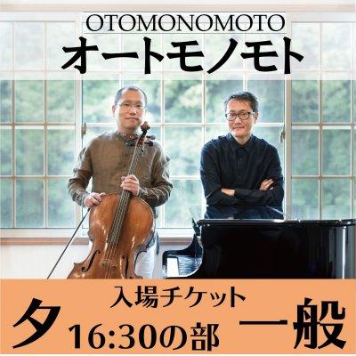 オートモノモト コンサート 10/6(水)【夕の部】16:30〜 一般