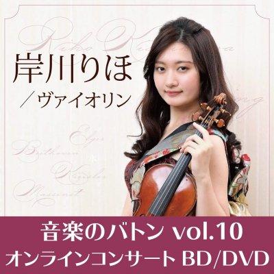 音楽のバトン【岸川りほ・ヴァイオリン】オンラインコンサートDVD/ブル...