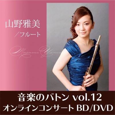 音楽のバトン【山野雅美・フルート】オンラインコンサートDVD/ブルーレイ
