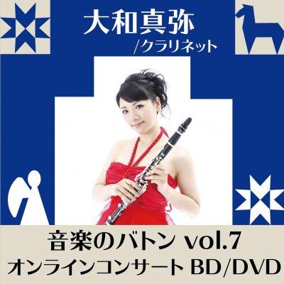 音楽のバトン【大和真弥・クラリネット】オンラインコンサートDVD/ブル...