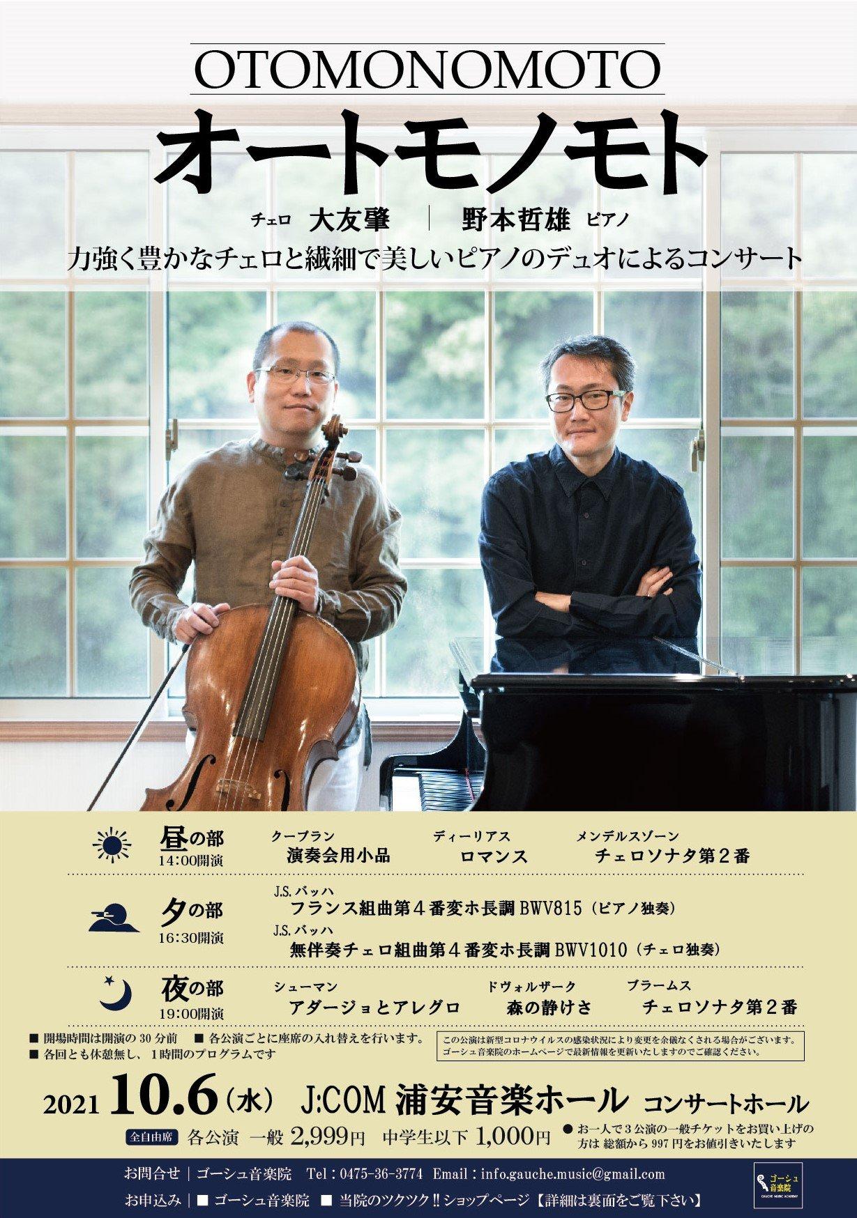オートモノモト コンサート  10/6(水)3公演セット券のイメージその2