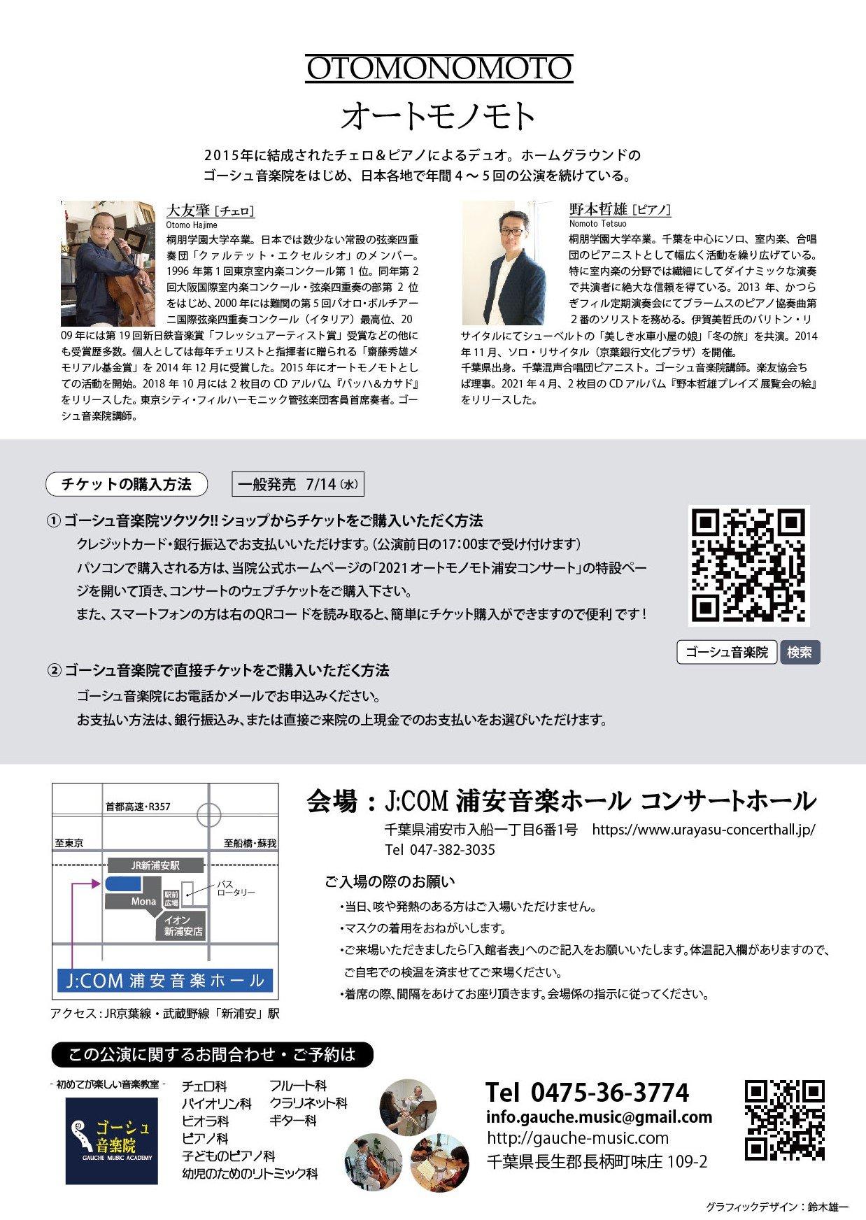 オートモノモト コンサート  10/6(水)3公演セット券のイメージその3