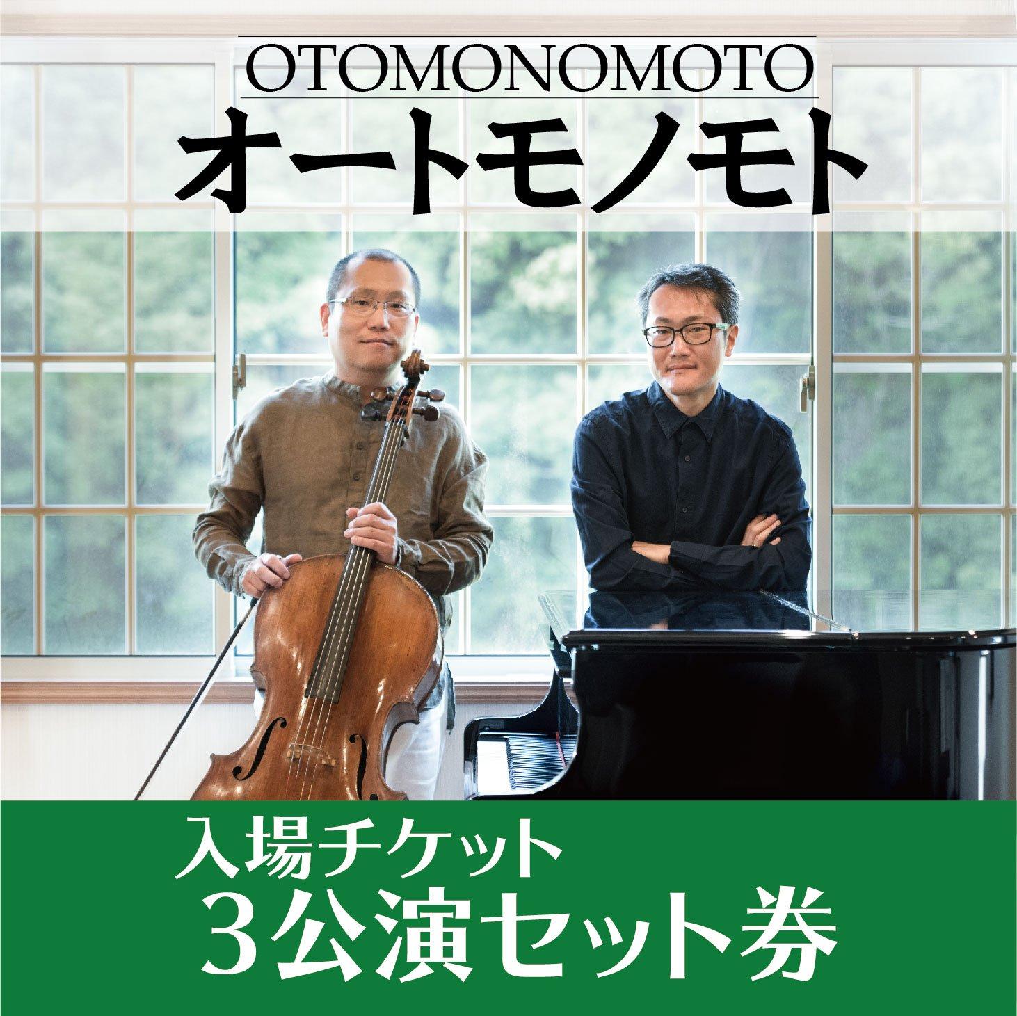 オートモノモト コンサート  10/6(水)3公演セット券のイメージその1