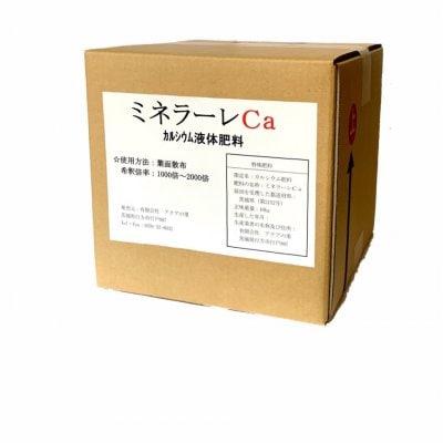 農業用液体肥料|ミネラーレCa 10リットル(2000倍希釈)|今だけ送料無料