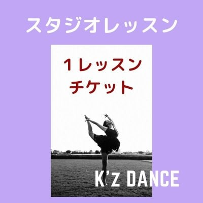 K'z dance 1レッスンチケット