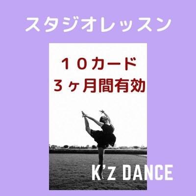 K'z dance 10カード(3か月間有効)