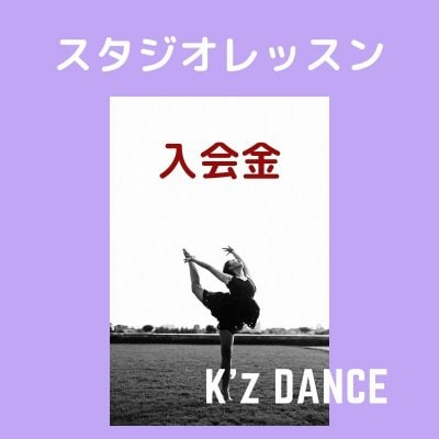 K'z dance 入会金