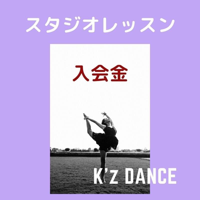 K'z dance 入会金のイメージその1