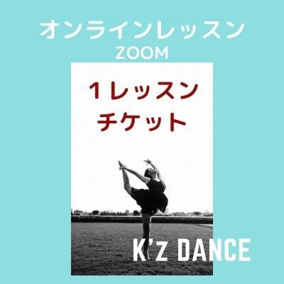 K'z dance オンラインレッスンチケット(75分)