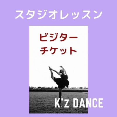 K'z dance ビジターチケット