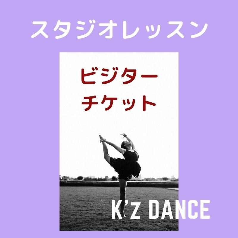 K'z dance ビジターチケットのイメージその1