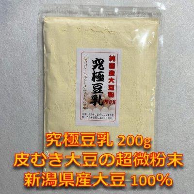 国産粉末豆乳200g入 新潟県産皮むき大豆の超微粉末 クリックポストのエコ配送