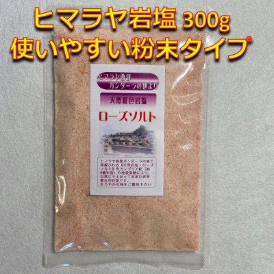 ヒマラヤ岩塩 300g入 使いやすい粉末タイプ 食卓を彩るピンクソルト