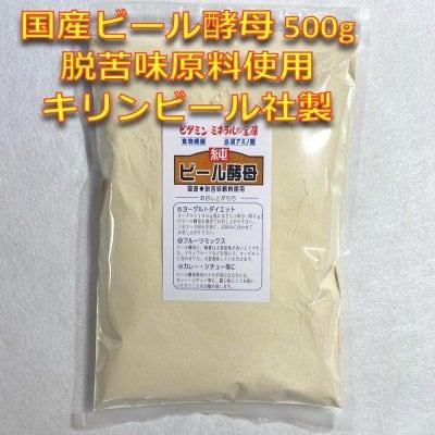国産ビール酵母 500g入 脱苦味原料使用