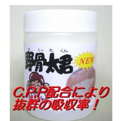 L型発酵乳酸カルシウム 野骨太君120g入 毎日のご飯にカルシウム