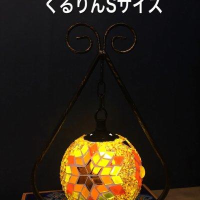 ワークショップ/ くるりんランプSサイズお得なウェブチケット