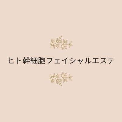 ●【ヒト幹細胞使用】アンチエイジングリフトUPエステ (60分)